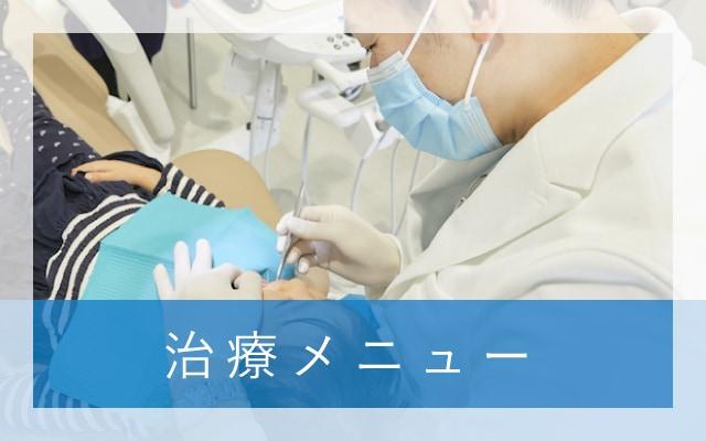 治療メニュー | 世田谷通りリキ歯科・矯正歯科|上町駅・桜新町駅すぐ