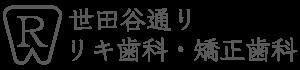 世田谷通りリキ歯科・矯正歯科|世田谷区の歯医者|上町駅・桜新町駅すぐ | 日曜診療(18時まで)