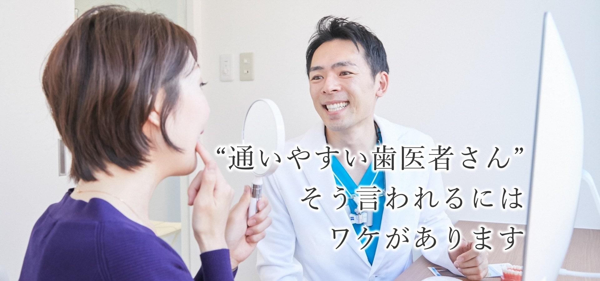 通いやすい歯医者さん | 世田谷通りリキ歯科・矯正歯科|上町駅・桜新町駅すぐ