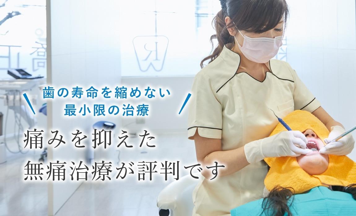 歯の寿命を縮めない最小限の治療 | 痛みを抑えた無痛治療が評判です | 世田谷通りリキ歯科・矯正歯科|上町駅・桜新町駅すぐ